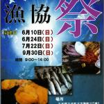 2018年 6月10日~ 東しゃこたん漁協祭
