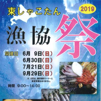 2019年 6月 9日~ 東しゃこたん漁協祭