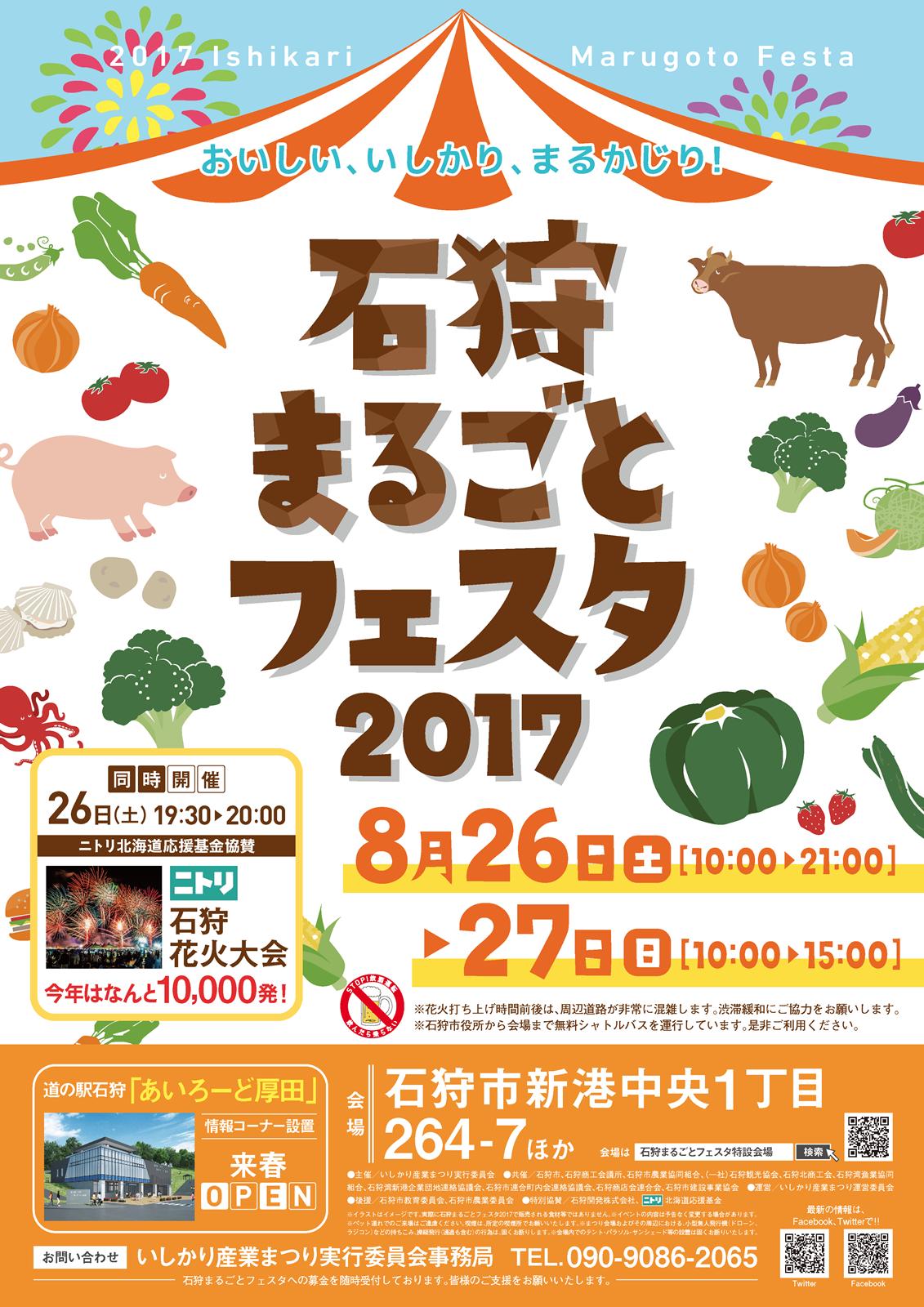 【校了】石狩まるごとフェスタポスター_0721