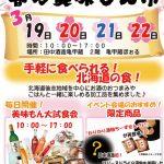 2020年 3月19日~2020年 3月22日(※中止) 田中酒造 第10回春の美味もん市