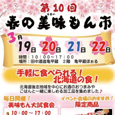 2020年 3月19日~2020年 3月22日 田中酒造 第10回春の美味もん市