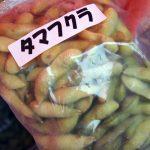 タマフクラ枝豆