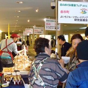 2017年 4月~ 北のめぐみ愛食フェア2017