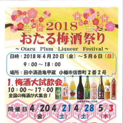 2018年 4月20日~ おたる梅酒祭り2018