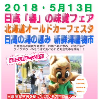 2018年 5月13日 日高「春」の味覚フェア・北海道オールドカーフェスタ 2018