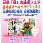 2017年 5月14日 日高「春」の味覚フェア・北海道オールドカーフェスタ 2017