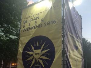 ◆潜入!ベルギービールウィークエンド◆ビール好きの楽園が大通公園8丁目にオープン