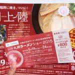 ◆札幌ラーメンショー◆大通公園で全国の有名ラーメンが食べられるイベント