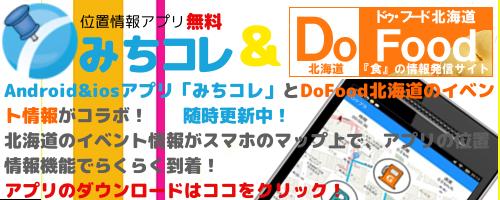 みちコレ&DoFood