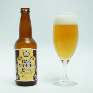 おたるワイナリービール  ヘレス