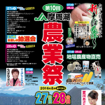 2016年 8月27日~ JA摩周湖農業祭「たぶん日本で一番早い新そば祭り」