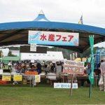 2017年 9月16日~ 別海町産業祭