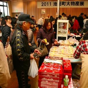 2015池田町大物産展