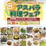 2013年5月 1日 えんがる「旬」の祭典~匠のアスパラ料理フェア