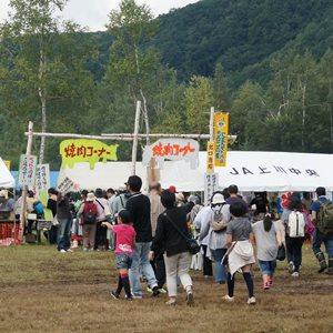 あいべつ「きのこの里」フェスティバル