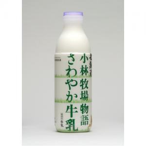 小林牧場物語さわやか 牛乳