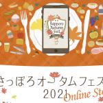 2021年 9月30日~10月19日 さっぽろオータムフェスト2021※オンライン開催