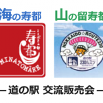 2016年10月 2日 道の駅230ルスツ 交流販売会