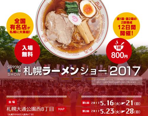 ◆札幌ラーメンショー2017◆全国の人気店が札幌大通に集う、ラーメンショーに出掛けなくっちゃです