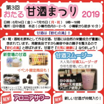 2019年6月17日~2019年7月15日 おたる甘酒まつり 2019