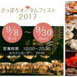 ◆さっぽろオータムフェスト2017◆食欲の秋には欠かせないイベントが始まります。