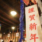 2017年12月31日~2018年1月1日 小樽 田中酒造 年越しイベント「第17回 ゆく酒くる酒」