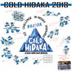 2018年 1月20日~ COLD HIDAKA2018