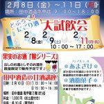 2019年 2月10日 田中酒造の甘酒講座