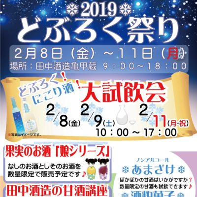 2019年2月 8日~2019年 2月9日・2月11日 2019 どぶろく祭り
