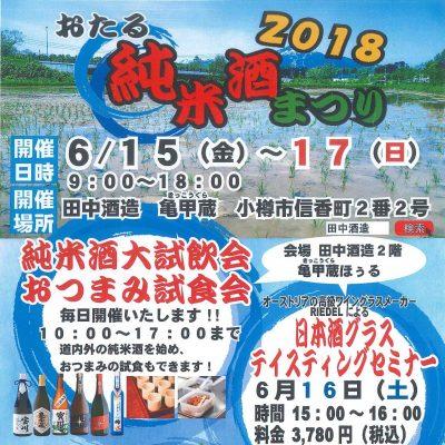 2018年 6月15日~2018年 6月17日 純米酒まつり2018