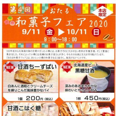 2020年 9月11日~2020年10月11日 第4回 おたる 和菓子フェア2020