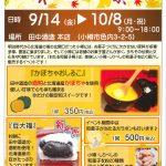 2018年 9月14日~10月 8日 第2回 おたる 和菓子祭2018