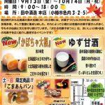 2019年 9月13日~2019年10月14日 第3回 おたる 和菓子祭2019