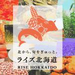 北海道フードマイスターが厳選する道産特産品の通販サイト