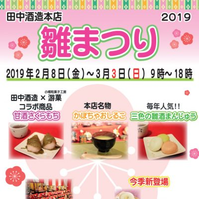 2019年2月 8日~2019年 3月3日 田中酒造本店 雛祭り 2019