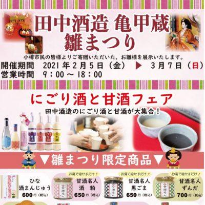 2021年 2月 5日~2021年 3月 7日 田中酒造 亀甲蔵 雛まつり 2021