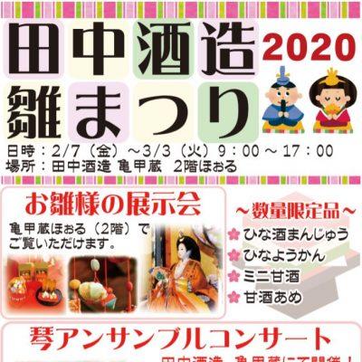 2020年 2月 7日~2020年 3月 3日 田中酒造 雛まつり 2020