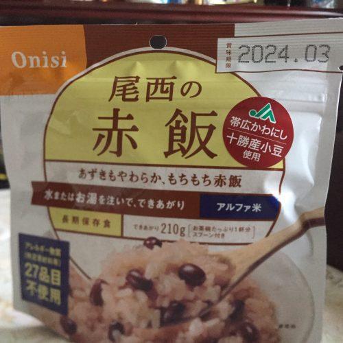 お湯だけで完成!十勝産小豆を使用した赤飯をいただきました♪