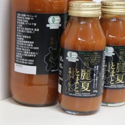絶品♪ 100%有機トマトジュース