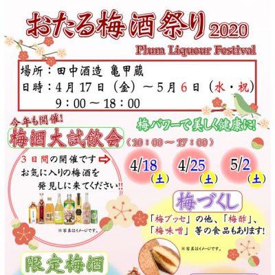 2020年 4月17日~2020年 5月 6日 『おたる梅酒祭り 2020』