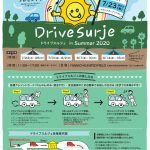 2020年 7月23日~ DriveSurje ドライブスルジェ in Summer 2020