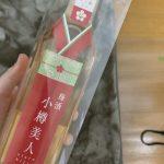 田中酒造さんの美味しいお酒をお取り寄せしました★