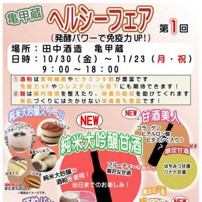 2020年10月30日~2020年11月23日 亀甲蔵ヘルシーフェア(発酵パワーで免疫力アップ!)