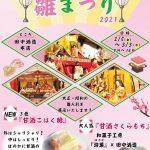 2021年 2月 5日~2021年 3月 3日 田中酒造 本店 雛まつり 2021